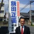 飯田正美、水戸市議選あと3日