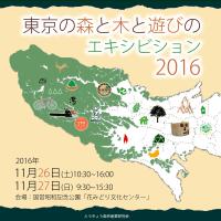 東京の森と木と遊びのエキシビション2016