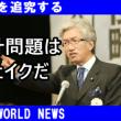 【KSM】加計学園問題 朝日と毎日は「ゆがめられた行政が正された」の加戸守行前愛媛県知事発言取り上げず