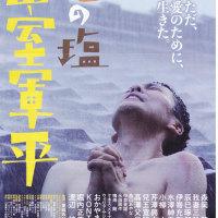 映画「地の塩 山室軍平」特別試写会のお知らせ