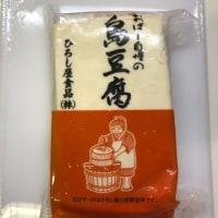 島豆腐を買ってみた。