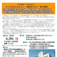 4月30日に北朝鮮ミサイルを迎撃する市ヶ谷基地PAC3地下弾薬庫を説明します
