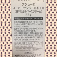 アクセーヌ スーパーサンシールド EX