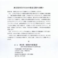 画文集刊行のための資金援助のお願い-1