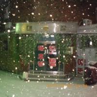 종로구 명륜동의 대호장(鐘路区明倫洞の大湖荘)、最近はソウルでの常宿にしています