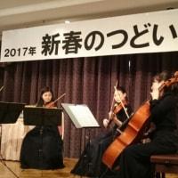 東京札幌会 新春の集い