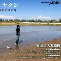 川嶋久人写真展 ヤクシマ ヤクシ JUNA21 大阪ニコンサロン