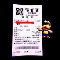父の墓参り後→「ソードアート・オンライン〜オーディナル・スケール〜」展へ