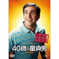 40歳の童貞男/THE 40 YEAR-OLD VIRGIN