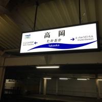 高岡から東京!