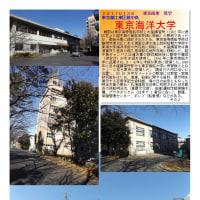 工場・施設見学 その161 東京海洋大学