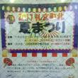 こんぶフェスタ&礼文町夏祭り コーティング車 初回限定お得あり!あなたの知らない世界