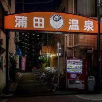 蒲田温泉【東京都大田区】