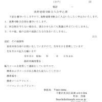 平成28年10月10日 池野通建OB会入会申込用紙です。(再掲)