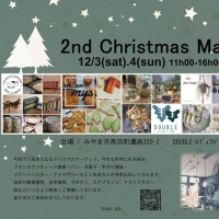 クリスマスマーケットのお誘い