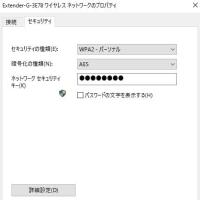 WIFI中継機のインターネット設定
