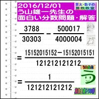 解答[う山先生の分数][2016年12月1日]算数の天才【ブログ&ツイッター問題512】