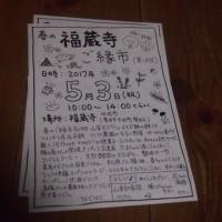 福蔵寺ご縁市に出店します。