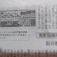 神戸のアルフォート