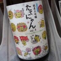 昼から日本酒三昧。