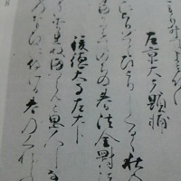 哀傷歌 隠岐本 惣持坊行助筆コレクション
