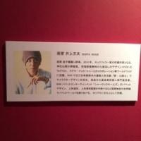 日本の代表的な芸術家に触れた日 にっぽんだあいすき展
