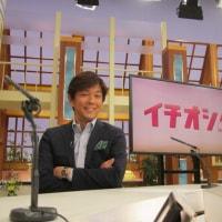 HTB北海道テレビ「イチオシ!」 2017.04.28