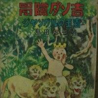 冒険ダン吉 ジャングルの王者
