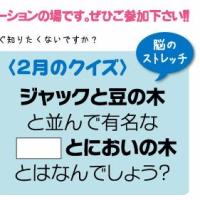 PICKUPジャーナル1月号の答え