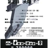 【集会案内】「なくそう!官製ワーキングプア第2回大阪集会」2014年11月3日に開催