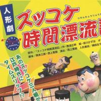 人形劇 ひとみ座 ズッコケ時間漂流記 の チケット販売中!