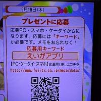 5/18・・・めざましじゃんけんプレゼント