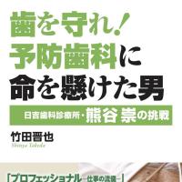 今月のマッキー歯科の図書(1)2017.01