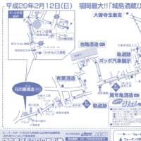 JRウォーキング:「福岡最大!!「城島酒蔵びらき」満喫ウォーキング」