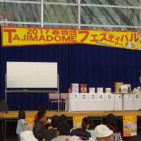TAJIMADOMEフェスティバル2017