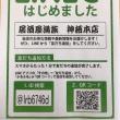 全店舗 LINE@ はじめました!(^^)!