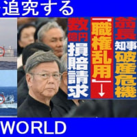 【KSM】翁長知事破産危機 政府が数億円の損賠請求検討 2017年3月29日
