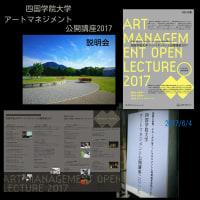 6/4(日)アートマネジメント公開講座2017  説明会