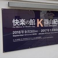 「快楽の館 K 篠山紀信」/原美術館