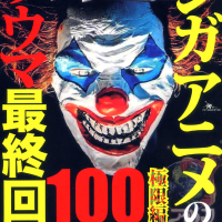 人気マンガ・アニメのトラウマ最終回100極限編