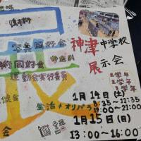 1/14・15神津中展示会