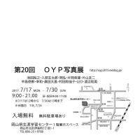 第20回OYP写真展のお知らせ