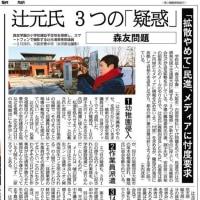 【森友学園問題】民進・辻元清美氏に新たな「3つの疑惑」