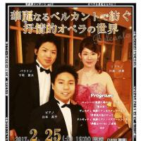 歌劇弾が5年ぶりに自主コンサートを開催!!!!