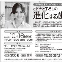告知:平成28年10月16日に矯正治療について講演します。タレントの藤本美貴さんも一緒に講演します。