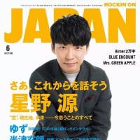 ロッキング・オン・ジャパン 2017年6月号 雑誌 予約情報 表紙:星野 源