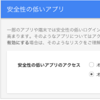 PHPでGmailを利用するには