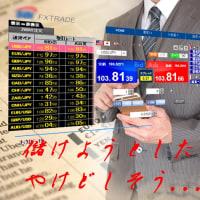 FXの初挑戦は93銭の利益