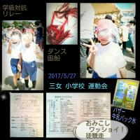 5/27 三女 小学校 運動会