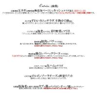 1/20(金)平日ランチメニュー